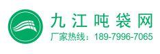 九江吨袋网