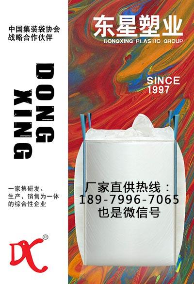 2019九江食品级吨袋实力企业   九江吨袋厂