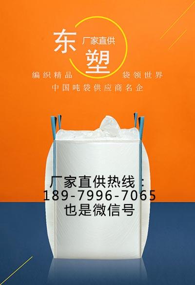 国内一流吨袋专业供应商  吨袋首选九江吨袋厂